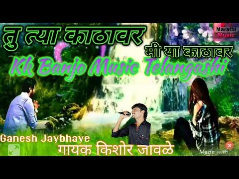 Tu Tya Kathavar Kk Banjo Telagshi Singar Kishor Jawale New Song Kk Banjo