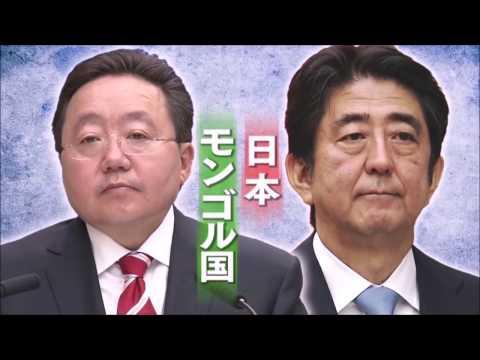 モンゴル語↔日本語:Монгол↔Япон Элбэгдорж大統領インタビュー elbegdorj president interview in japanese program BS fuji
