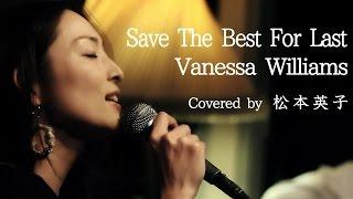 【いい歌】Vanessa Williams/Save The Best For Last(Cover)松本英子/ヴァネッサ・ウィリアムス[at 下北沢 SEED SHIP]