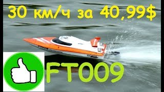 Р/у човен Feilun FT009 | Огляд моделі 2013 року | MikeRC 2017 FHD