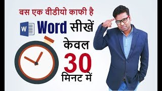 Microsoft Word in Jขst 30 minutes 2019 - Word User Should Know - Complete Word Tutorial Hindi