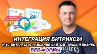 видео 1С-Битрикс: Управление сайтом - Малый бизнес