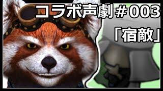【コラボ声劇#003】「宿敵」【生放送】 2018/03/24
