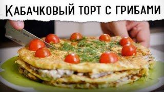Кабачковый торт с грибами   Эффектная закуска!