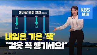 [날씨] 찬바람 불며 '쌀쌀'…내일 아침 서울 8도, …