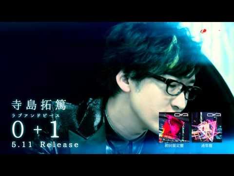 寺島拓篤 / 5thシングル「0+1(ラブアンドピース)」 - Music Clip Short ver.