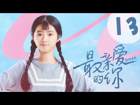【ENG SUB】最亲爱的你 13 | Youth 13:我是不可以幸福的人吗(虞书欣、王妍之、何蓝逗、杨之楹、王薇、赵志伟主演)