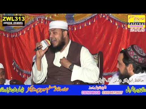 Download Hafiz Abu Bakar Naat Mere khuda Mere khuda(Mehfil e Hamd Naat)Jamia Masjid Jabal Zafarwal13/03/2018