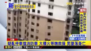最新》疑亂停車擋消防車 大樓火等嘸救援 男墜落身亡