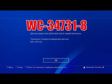 Данные кредитной/дебетовой карты недействительны в PS4. Карту не привязать к PlayStation Store (PSN)