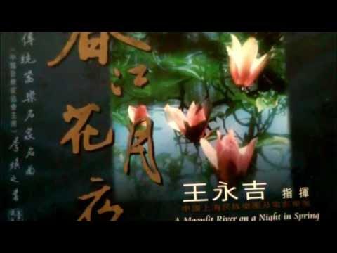 金蛇狂舞——王永吉指挥