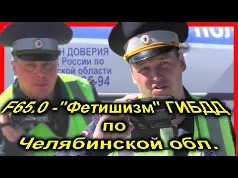 """ДПС Челяб. обл. """"Фетишизм"""" ГИБДД."""