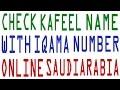 Check Kafeel Name Online With Iqama Number -KSA
