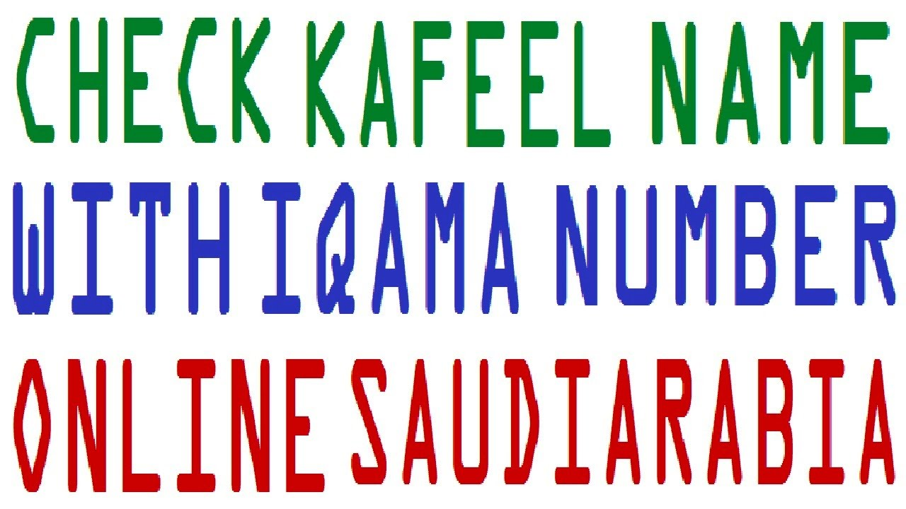 Check Kafeel Name Online With Iqama Number -KSA