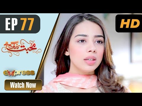 Pakistani Drama | Mohabbat Zindagi Hai - Episode 77 | Express Entertainment Dramas | Madiha
