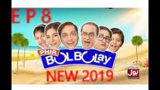 Phir Bulbulay Episode 8 New bulbulay secion 2 2019