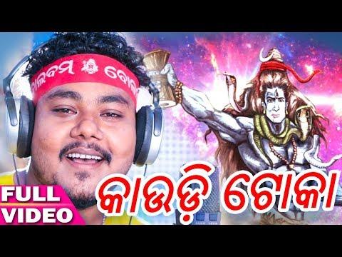 Kaudi Toka - Odia New BolBom Song - Govind - Munu Pagal - Studio Version - HD