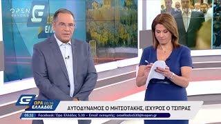 Ώρα Ελλάδος 05:30 8/7/2019 | OPEN TV