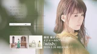 藤田麻衣子 ニューアルバム『wish』全曲試聴トレーラー