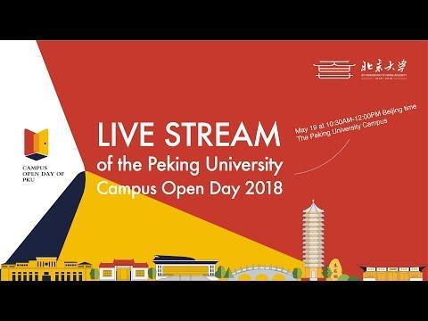 Live: Campus tour on Peking University Open Day快来看北大美美的样子 因为她跟CGTN在约会