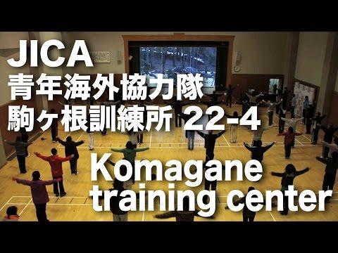 JICA 青年海外協力隊 駒ヶ根訓練所 22-4
