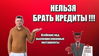 НЕЛЬЗЯ ЭТОГО ДЕЛАТЬ !!! | #КРЕДИТЫ | Зачем берут кредиты под высокодоходные инструменты ?