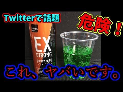 【危険】マツキヨのエナジードリンクを飲んだら体に異変が起きた【ノンラビ】