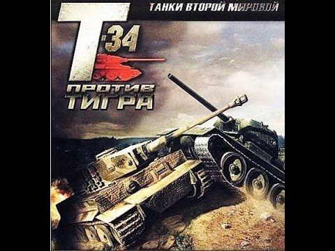 Разведка боем Т-34 против Тигра