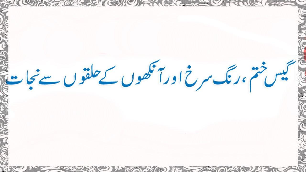 Kalonji Ke Fawaid in Urdu by Health And Beauty
