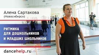 №737 Ритмика для дошкольников и младших школьников. Алена Сартакова, Новосибирск