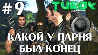 Turok 2008 (HD 1080p 60 fps) - Какой у парня был конец - прохождение #9