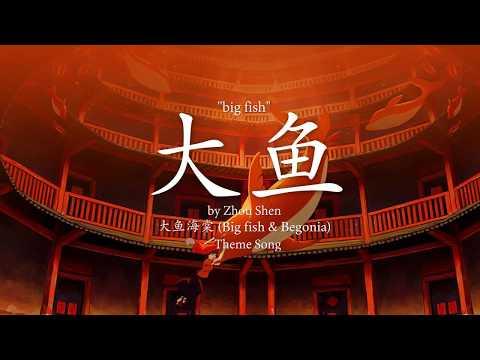 Big Fish (大魚) - Zhou Shen (周深) Lyrics [Eng/Chinese/Pinyin]