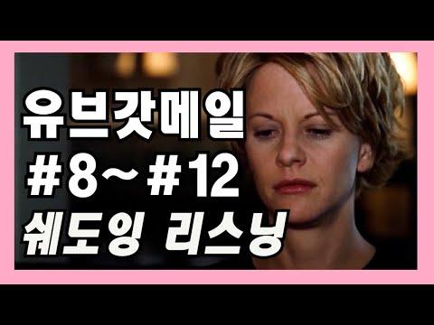 2부완성 유브갓메일 #8~#12 영화영어공부 영어쉐도잉 영어듣기