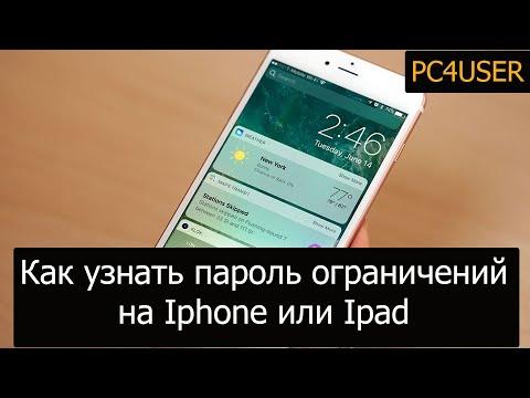 Как Изменить/поменять/сбросить пароль Ограничений на Iphone или Ipad