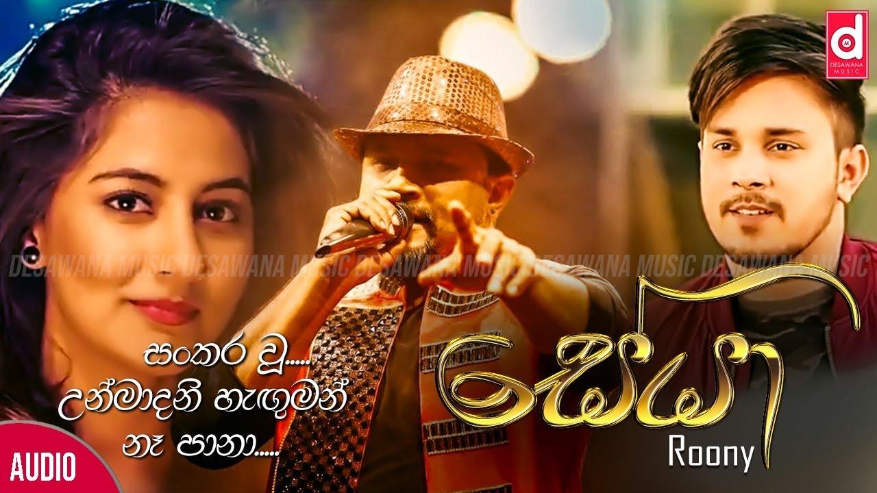 Seya - Roony ( Nabara Wu ) | Roony Official Audio | Indika Ruwan | Sinhala  New Songs 2018