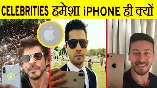 Why Most Of The Celebrities Use iPhone? | Celebrities हमेशा iPhone ही क्यों Use करते है | It's Fact