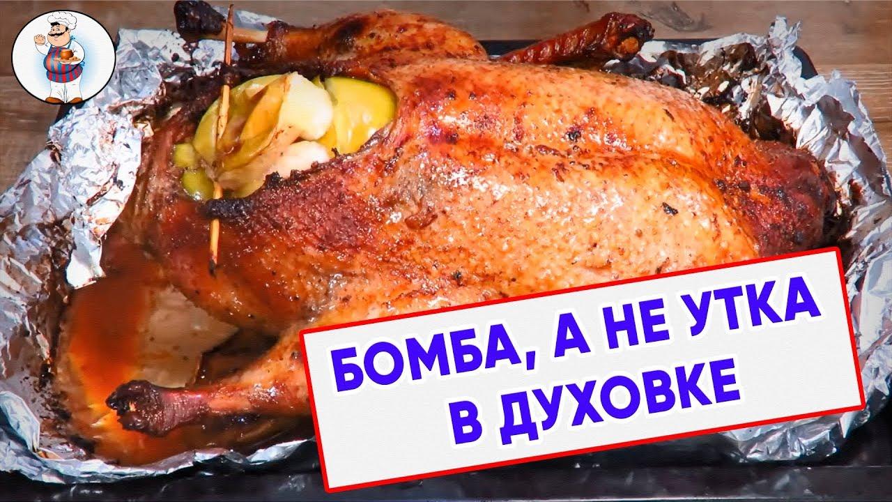 Бомба, а не утка в духовке! Бомбический вкус, попробуй!