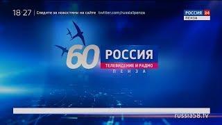 Россия 24. Пенза: шоу, которого город еще не видел
