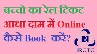 IRCTC half ticket booking for child online