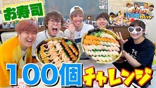 【鬼畜ゲーム】負けた奴から寿司100個食べていけ!! thumbnail
