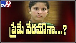 Honour Killing : పరువు హత్యలకు గల అసలు కారణాలేంటి? - TV9 Exclusive