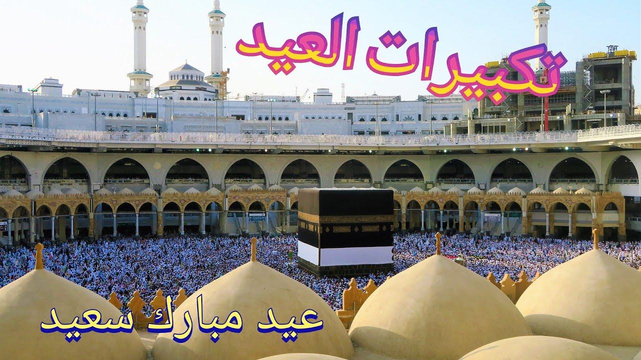 تكبيرات العيد 2021,بصوت جميل، الله أكبر الله أكبر ولله الحمد