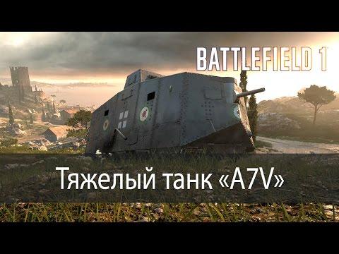 """Тяжелый танк """"A7V"""" ▶ Battlefield 1"""