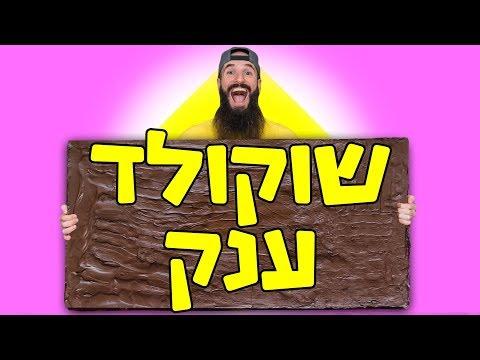 המסתי טונה של שוקולד לחטיף שוקולד ענקי!!!