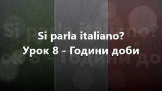 Італійська мова: Урок 8 - Години доби