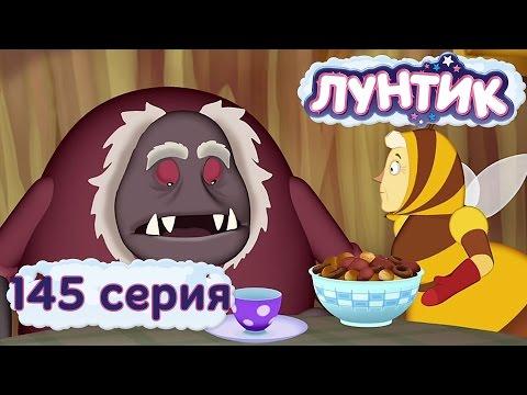 Лунтик и его друзья - 145 серия. Один дома