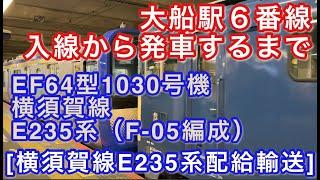 [E235系配給輸送] EF64型 1030号機 横須賀線E235系(F-05編成)をけん引して大船駅6番線に入線&発車する 2020/11/16