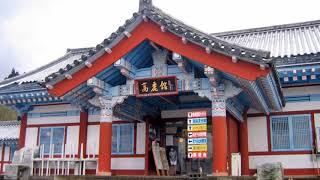 戸沢村 道の駅とざわ高麗館 韓国語編