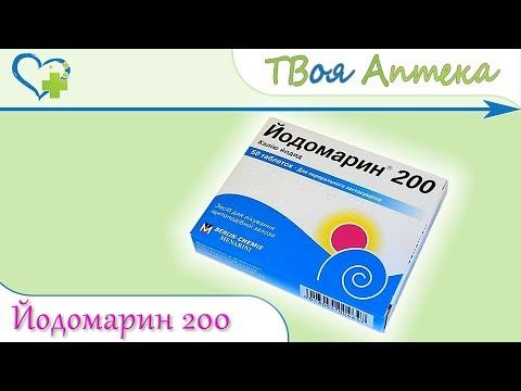 Йодомарин 200 таблетки ☛ показания (видео инструкция) описание ✍ отзывы ☺️