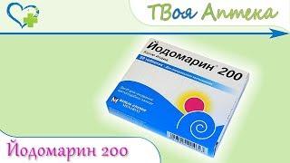 Йодомарин 200 таблетки ☛ показания (видео инструкция) описание ✍ отзывы - Калий йодид